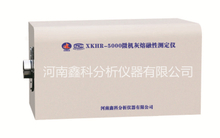 XKHR-5000型微機灰熔融性測定儀