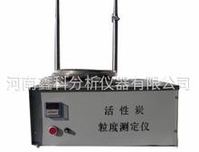 XKXF-Ⅱ活性炭顆粒粒度測定裝置